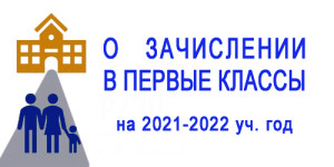 1 кл 2021 инфо  баннер