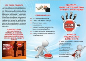 Буклет «Противодействие коррупции»