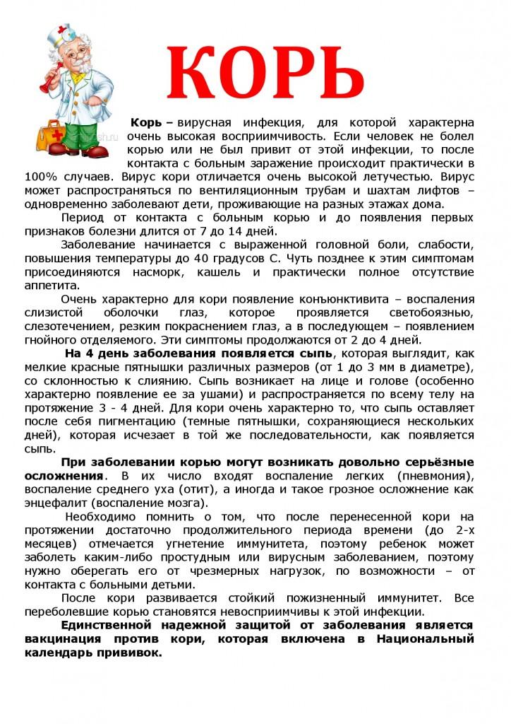 КОРЬ-0011